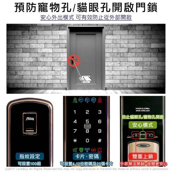 【Milre 美樂】推拉式四合一密碼/指紋/卡片/鑰匙智能電子門鎖(MI-7800)