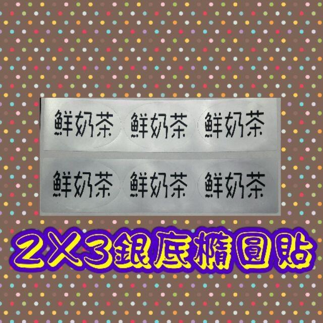 2×3公分 橢圓形工