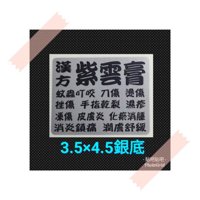 3.5×4.5公分 工商貼紙