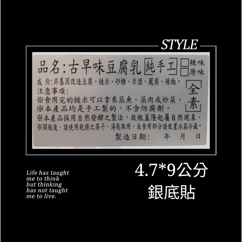 4.7×9公分 工商貼紙 名片貼紙