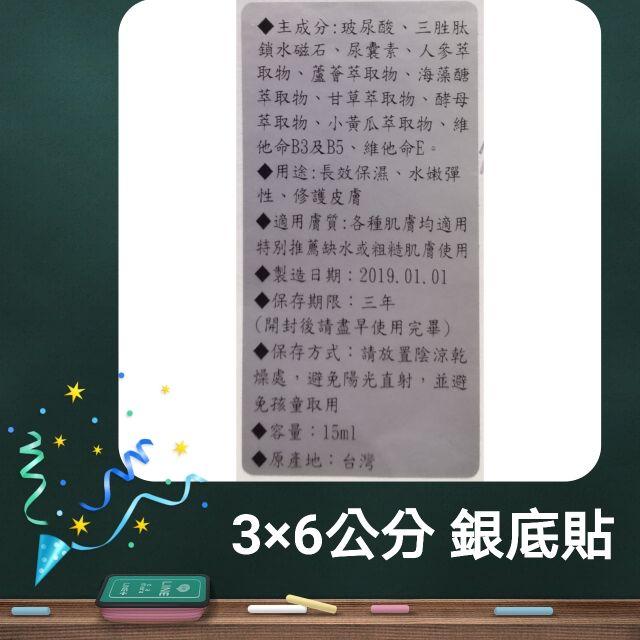 3×6公分 工商貼紙