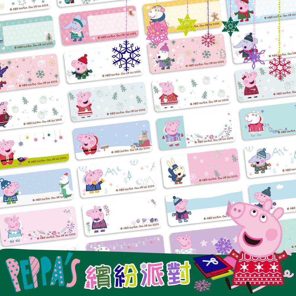 《佩佩豬--繽紛派對版》 正版卡通授權姓名貼