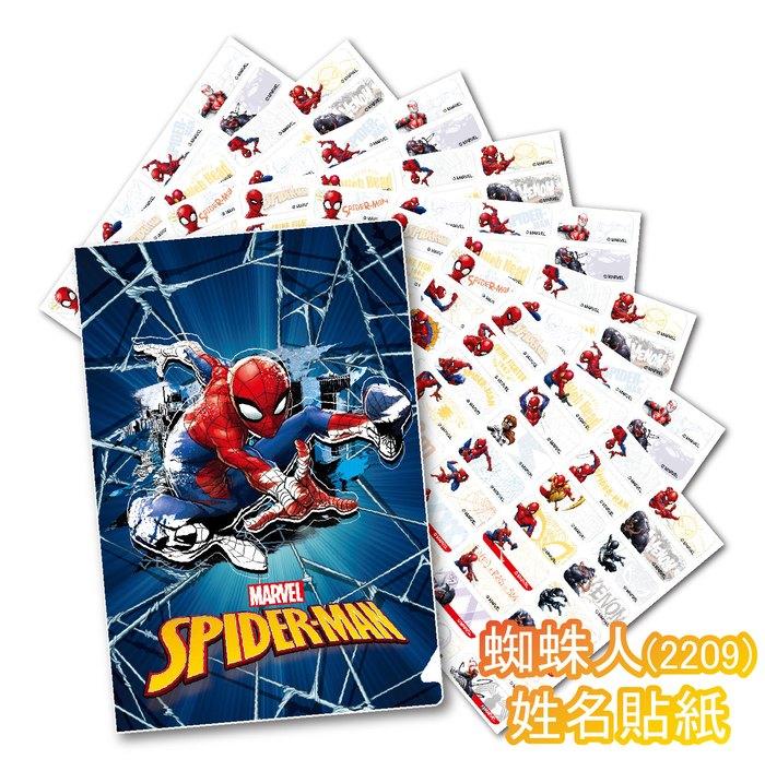 《漫威--蜘蛛人sp