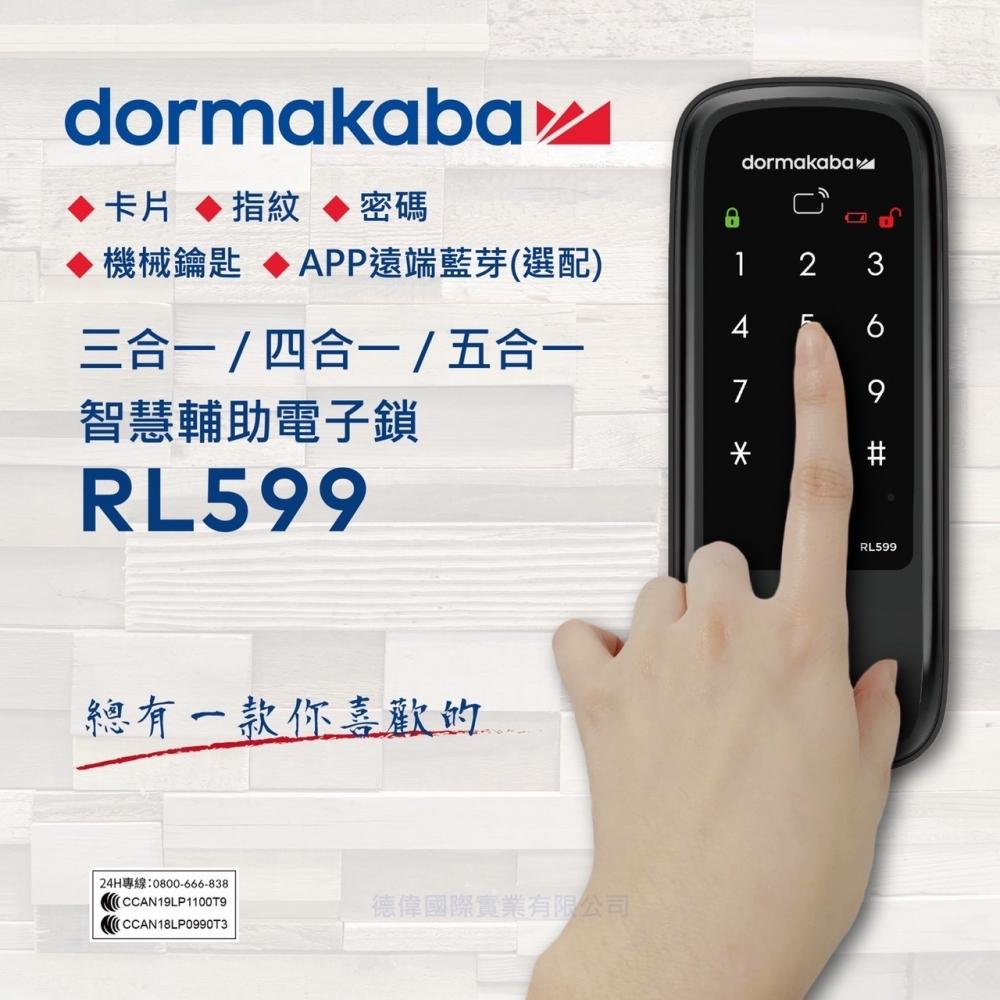 Dormakaba六